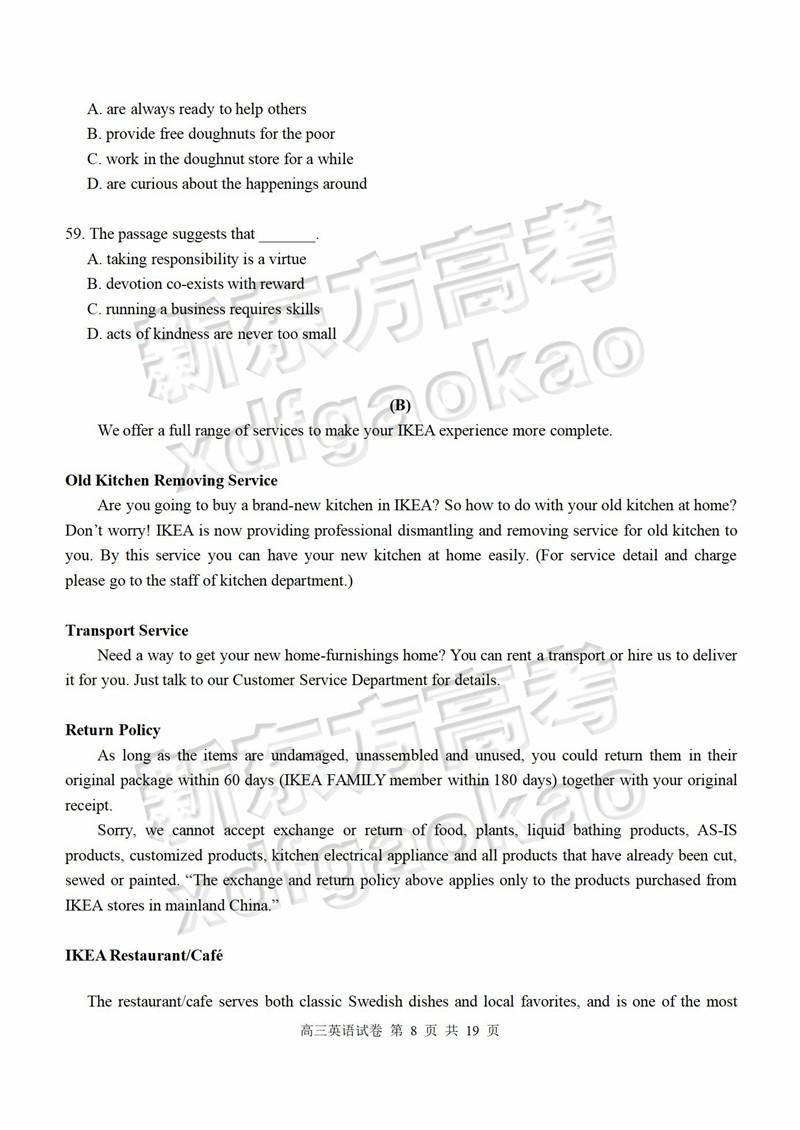 2019上海青浦二模英语试题答案解析