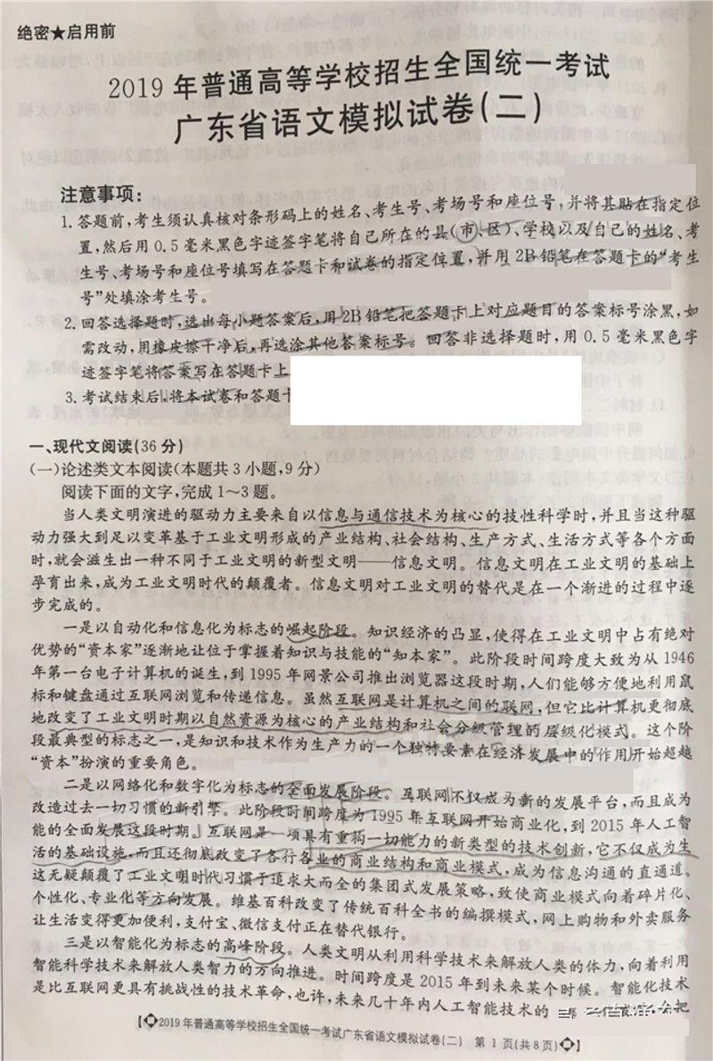 2019广东二模高三语文试题答案解析