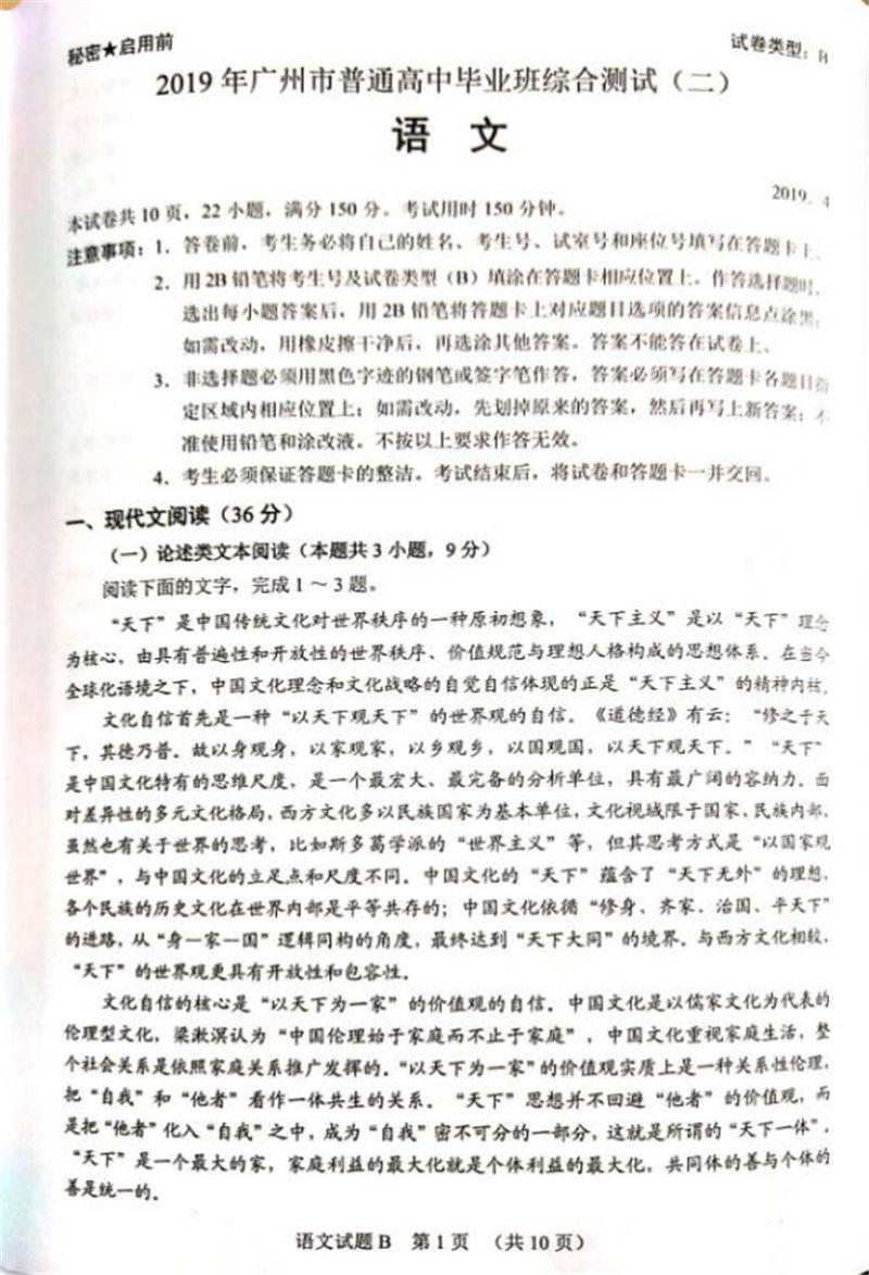 2019广州二模高三语文试题答案解析