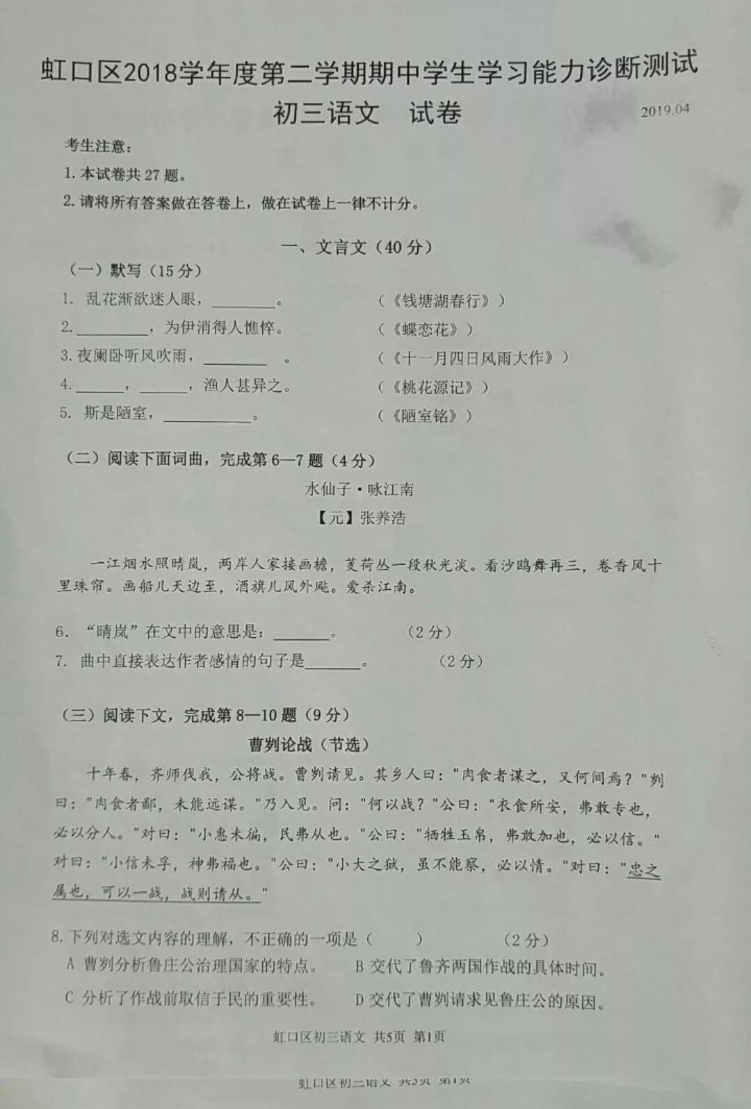 2019上海虹口中考二模语文试题及答案