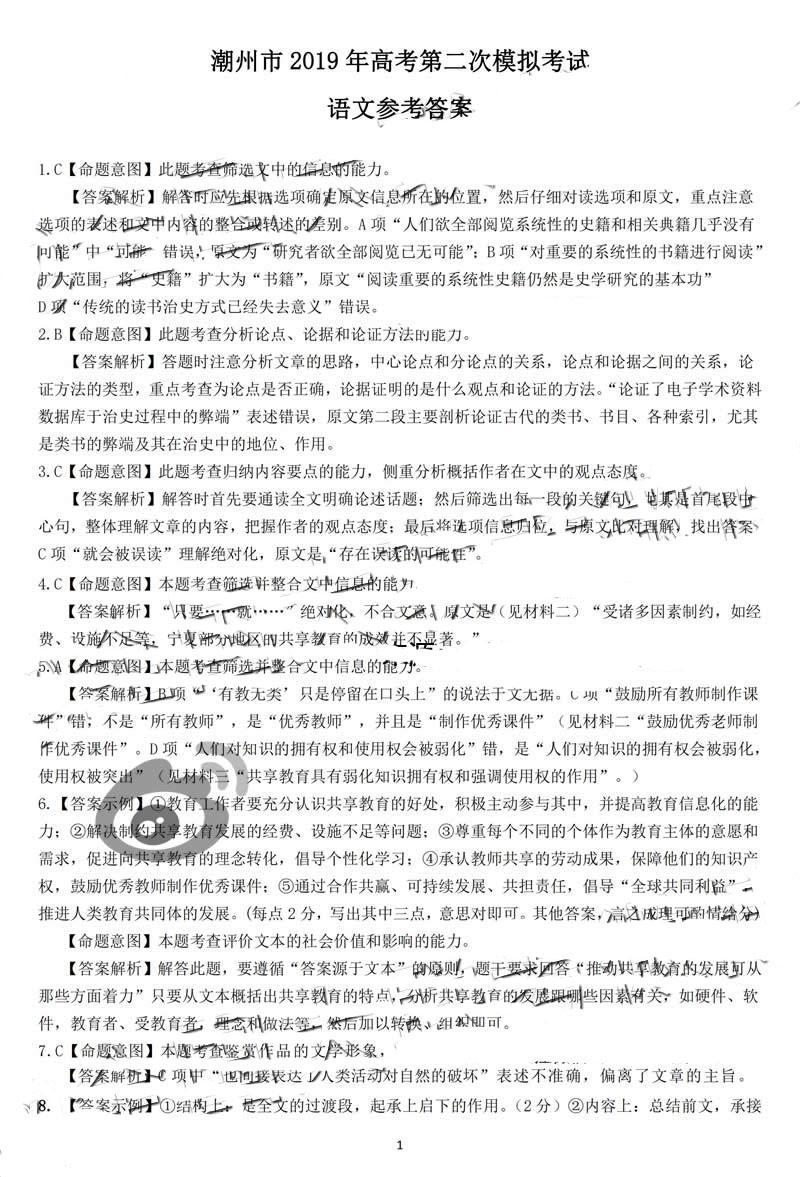 2019潮州二模高三语文试题答案解析