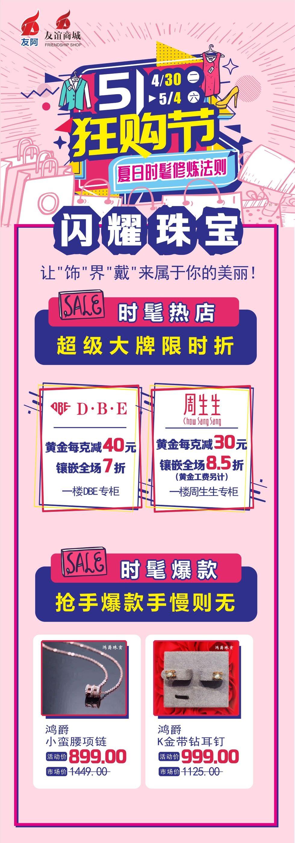 新東方×友阿 | 品牌聯合狂歡節,福利接到你手軟!