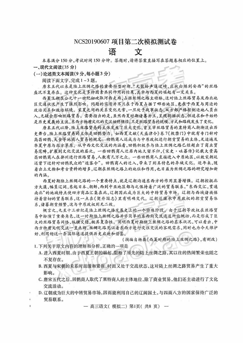2019南昌二模高三语文试题答案解析