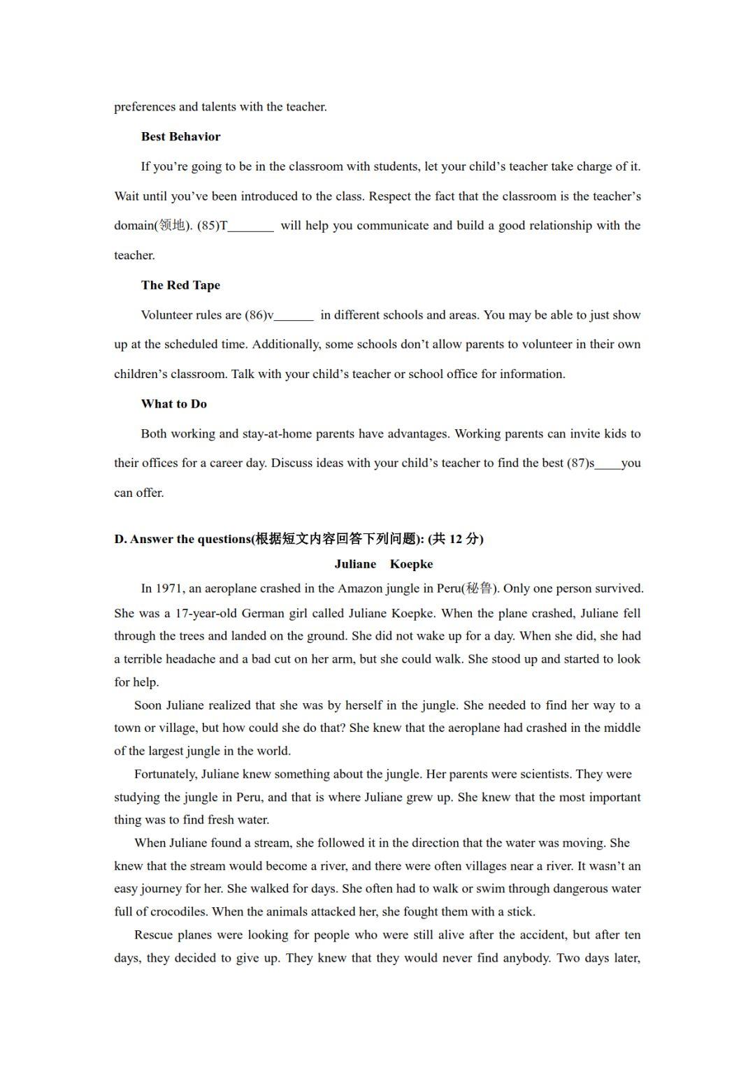 2019上海青浦中考二模英语试题及答案