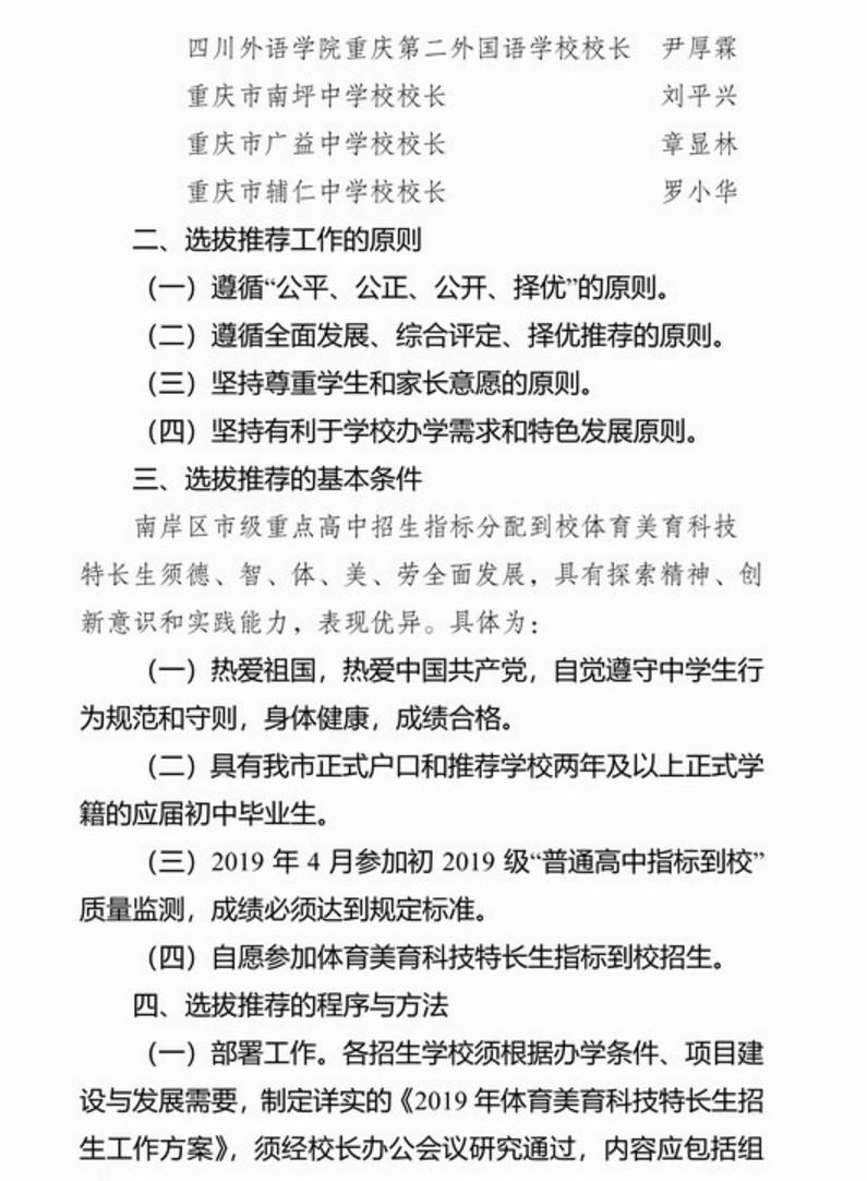 2019重庆市南岸区高中重点到校指标必修中考高中化学分配一实验图片
