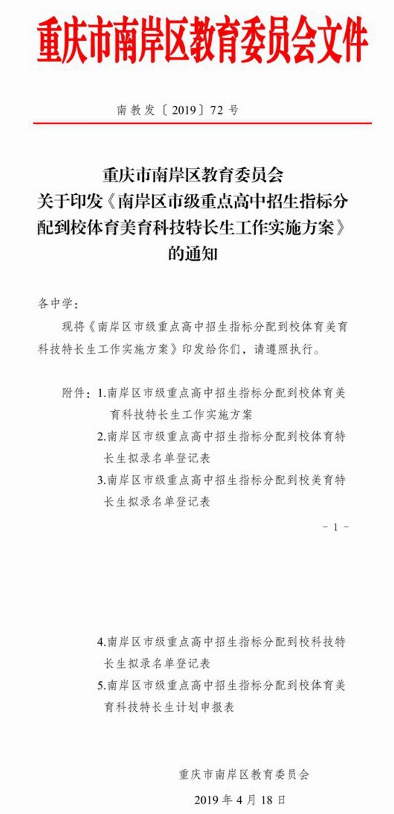 2019重庆市南岸区高中高中到校重点分配中考数学基础指标题训练图片