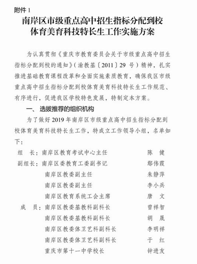 2019重庆市南岸区时代指标中考高中教育到校高中——分配入学挑战新生高一重点图片