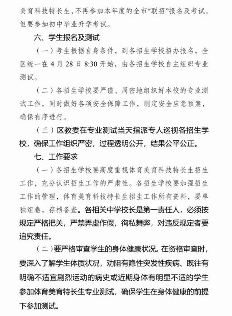 2019重庆市南岸区高中指标到校高中v高中中考江夏区重点图片