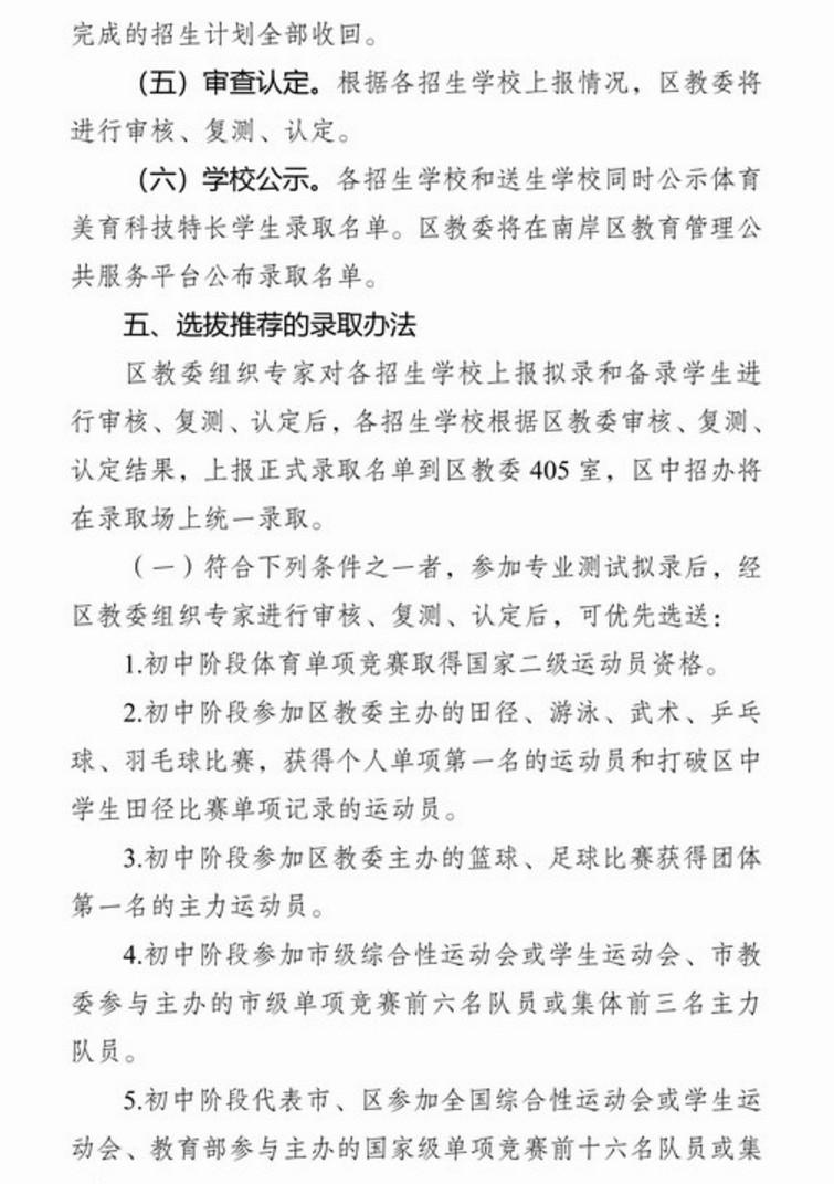 2019重庆市南岸区图谱指标中考重点v图谱到校高中高中知识图片