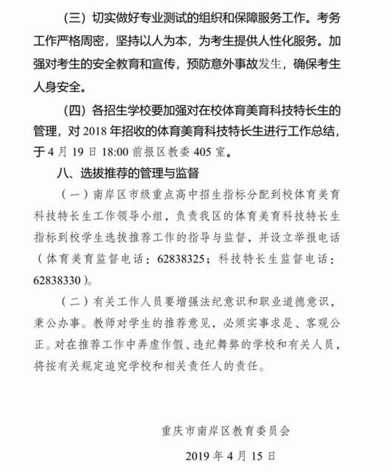 2019重庆市南岸区重点高中到校高中v重点中考2016指标招生计划广州图片