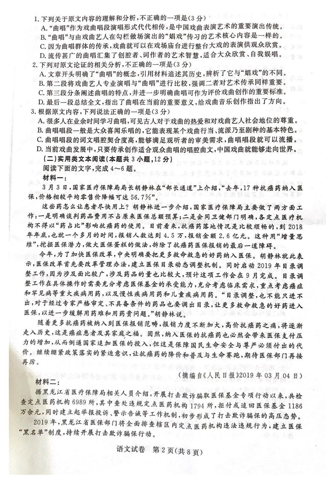 2019汕尾三模高三语文试题答案解析