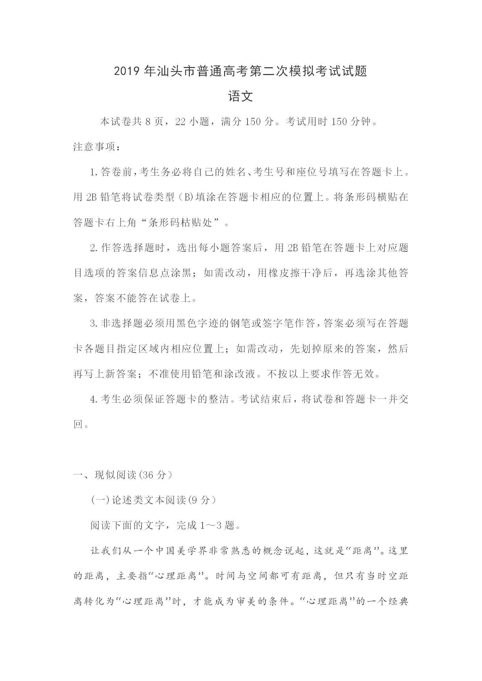 2019汕头二模高三语文试题答案解析