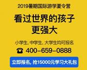 新东方时时彩送38彩金平台游学