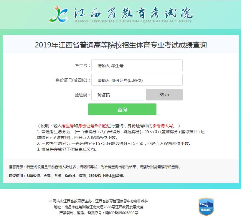 2019江西高考体育专业考试成绩查询