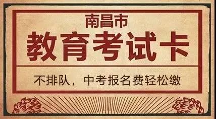 南昌市教育考试卡