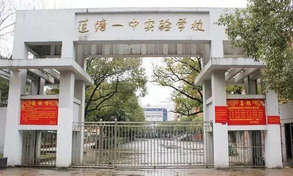 莲塘一中实验学校