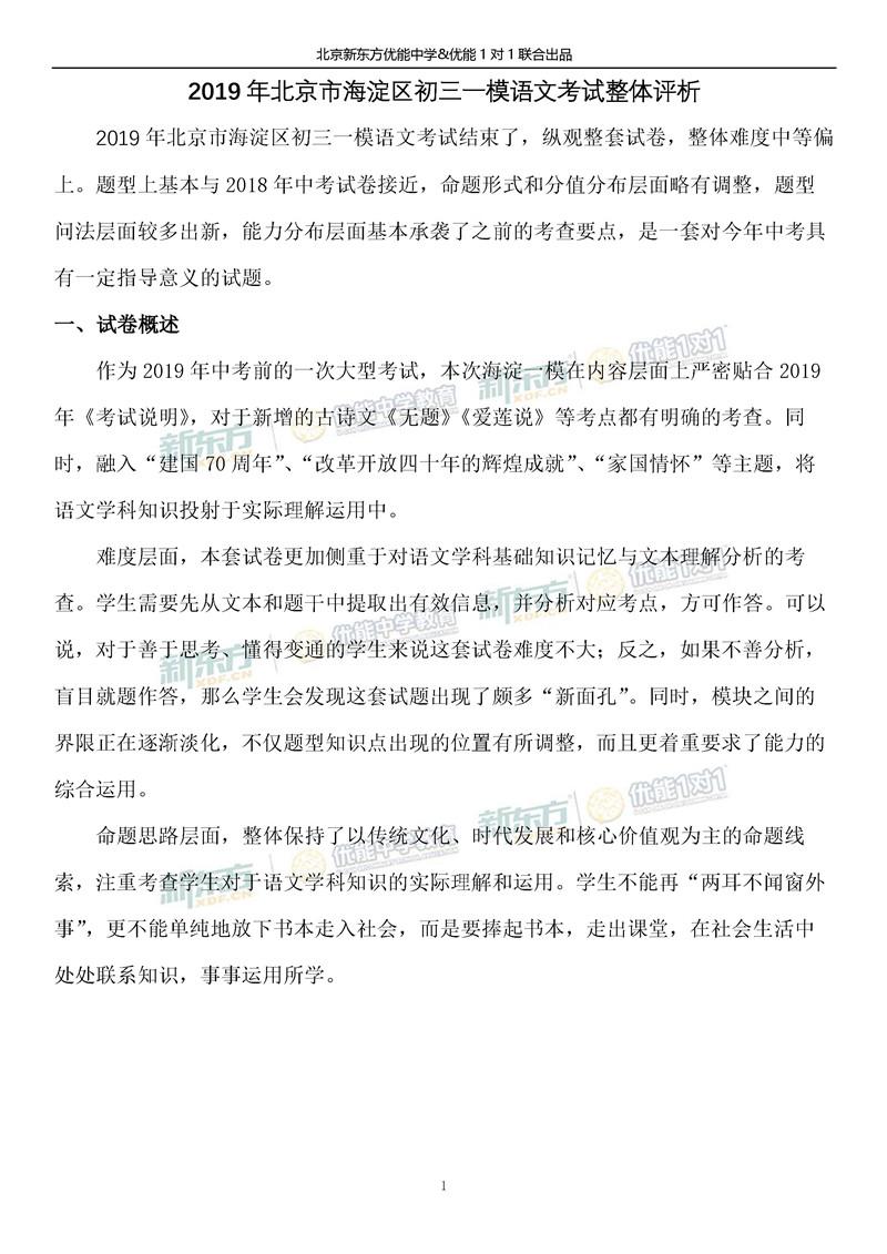 2019海淀中考一模语文试题整体评析(北京新东方)