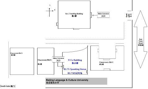 2019年5月11日雅思考试口语安排--北京语言大学