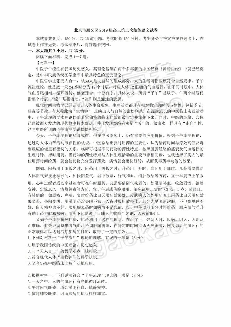 2019北京顺义高三二模语文试题答案解析