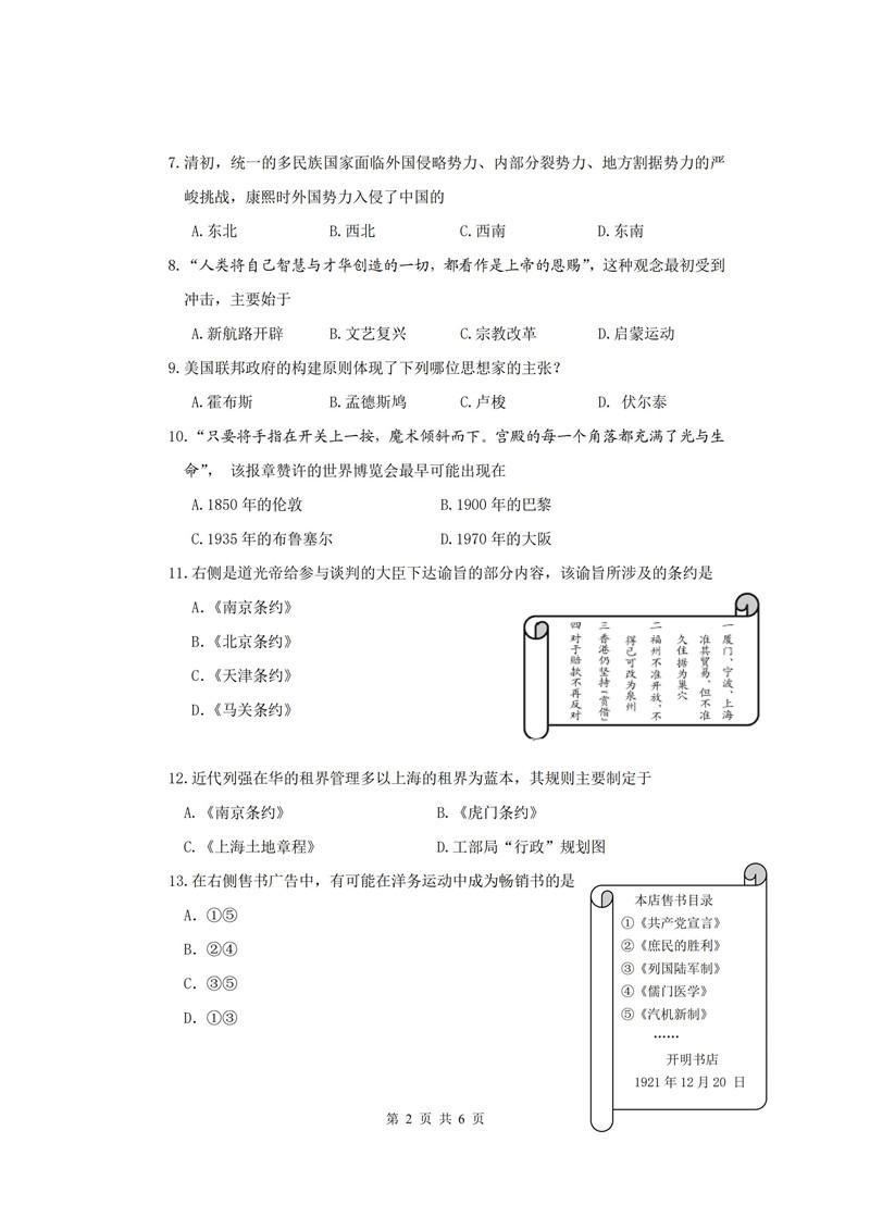 2019上海闵行二模历史试题答案解析
