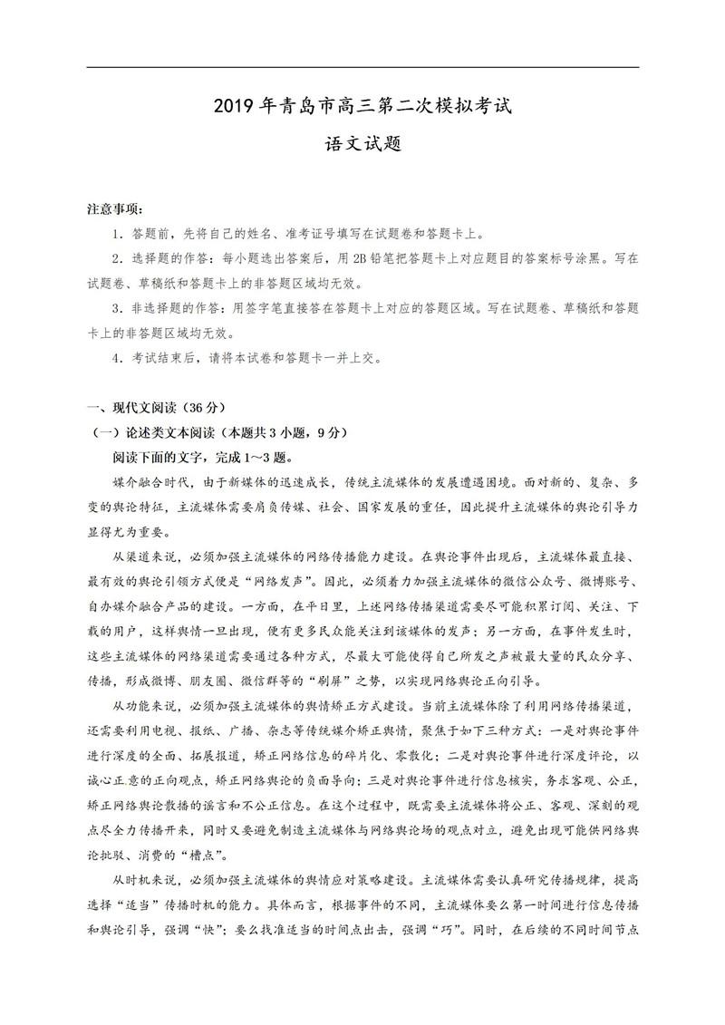 2019青岛二模高三语文试题答案解析