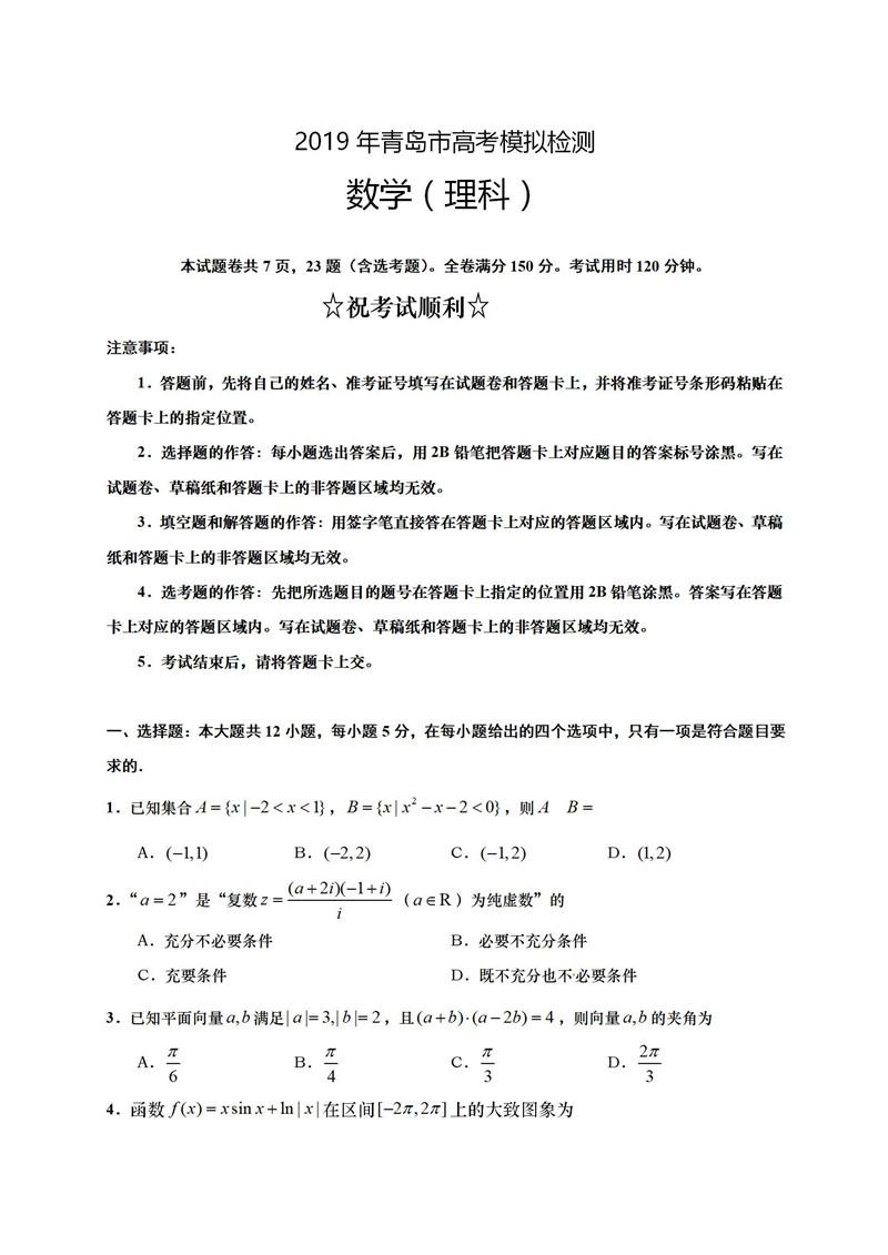 2019青岛二模高三数学文理科试题答案解析