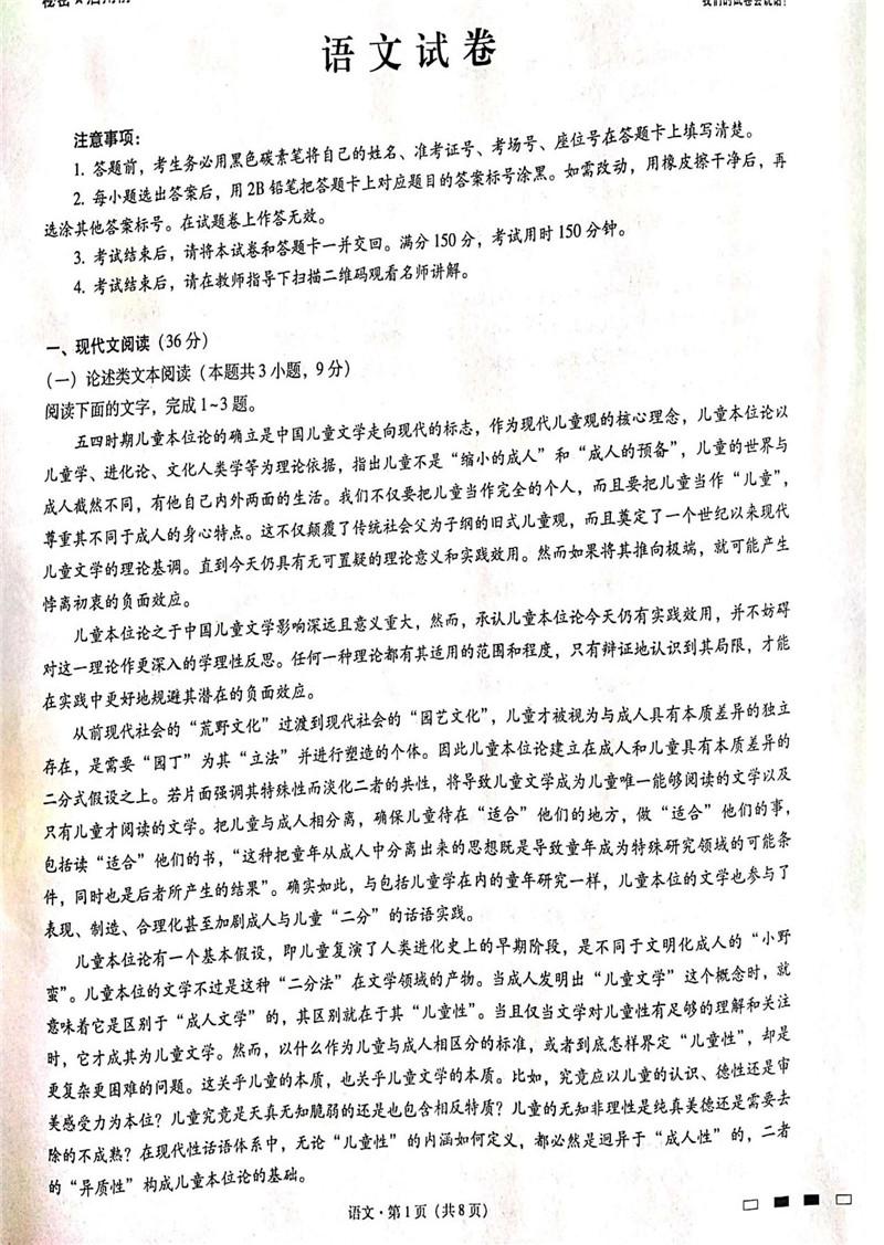 2019云师大附中第八次月考高三语文试题答案解析