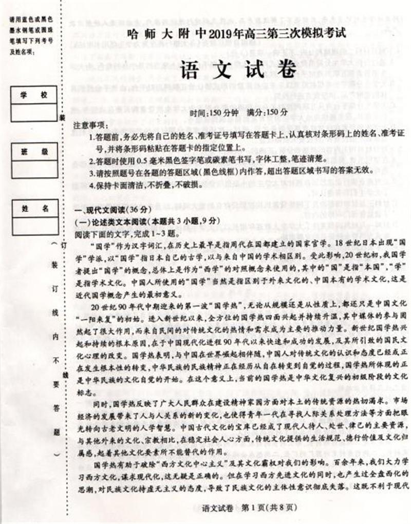 2019东三省三校三模高三语文试题答案解析
