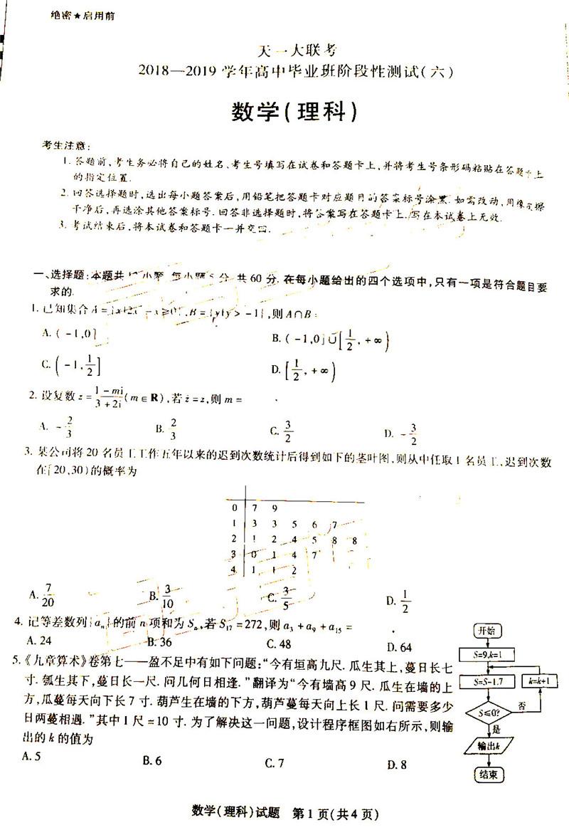 2019天一大高三六联数学文理试题答案解析