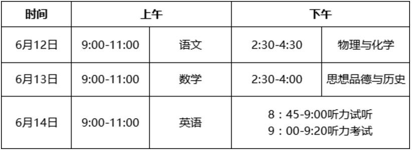 2019重庆中考时间安排:6月12日至6月14日