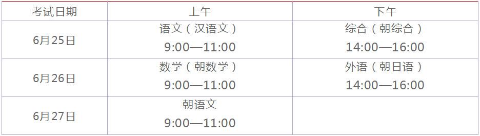 2019伊春中考时间安排:6月25日至6月27日