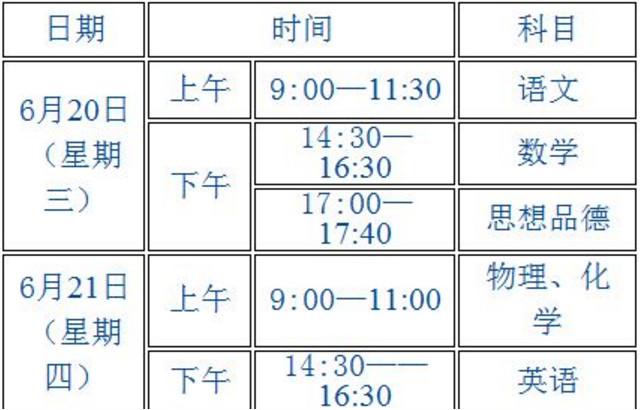 2019鄂州中考时间安排:6月20日至6月21日