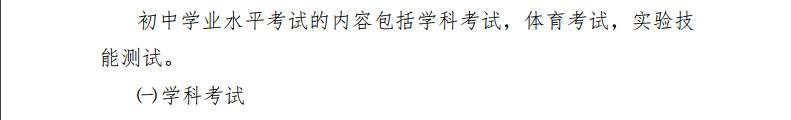 2019桂林中考时间安排:6月24日至6月26日