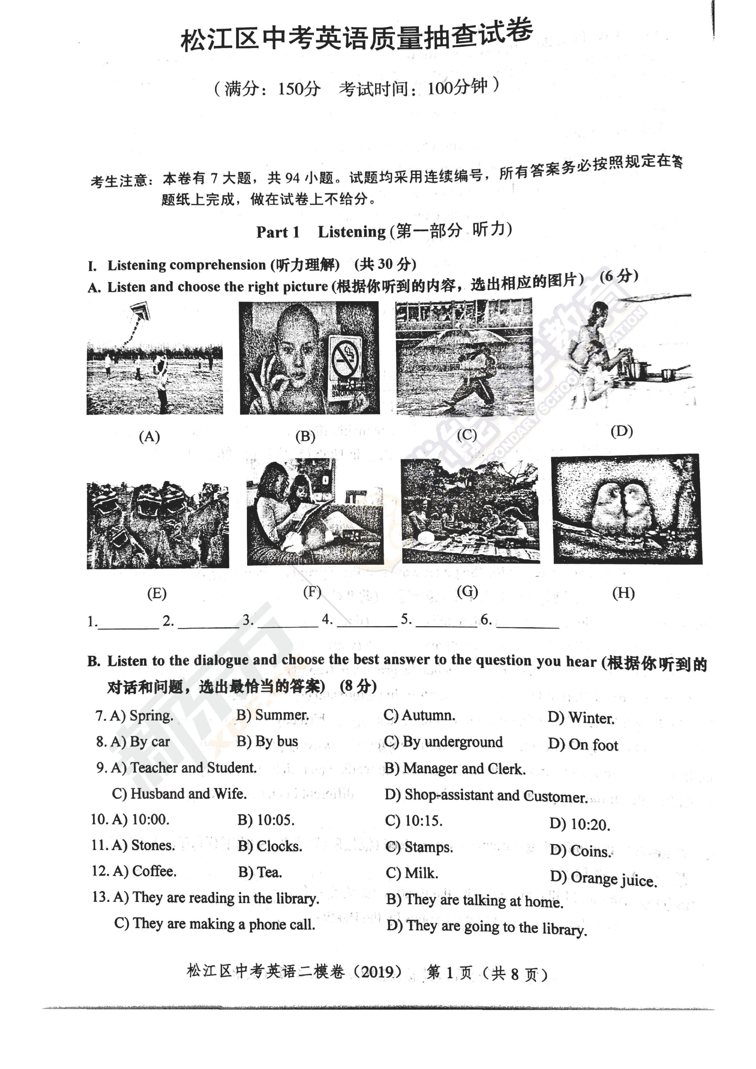 2019上海松江中考二模英语试题及答案