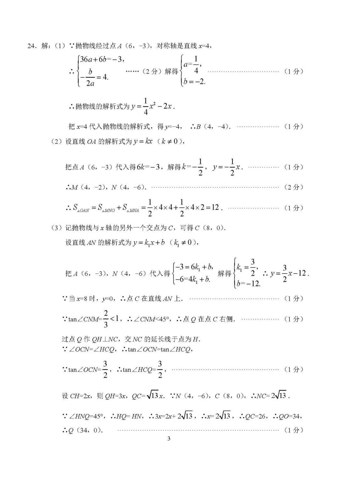2019上海青浦中考二模数学试题及答案