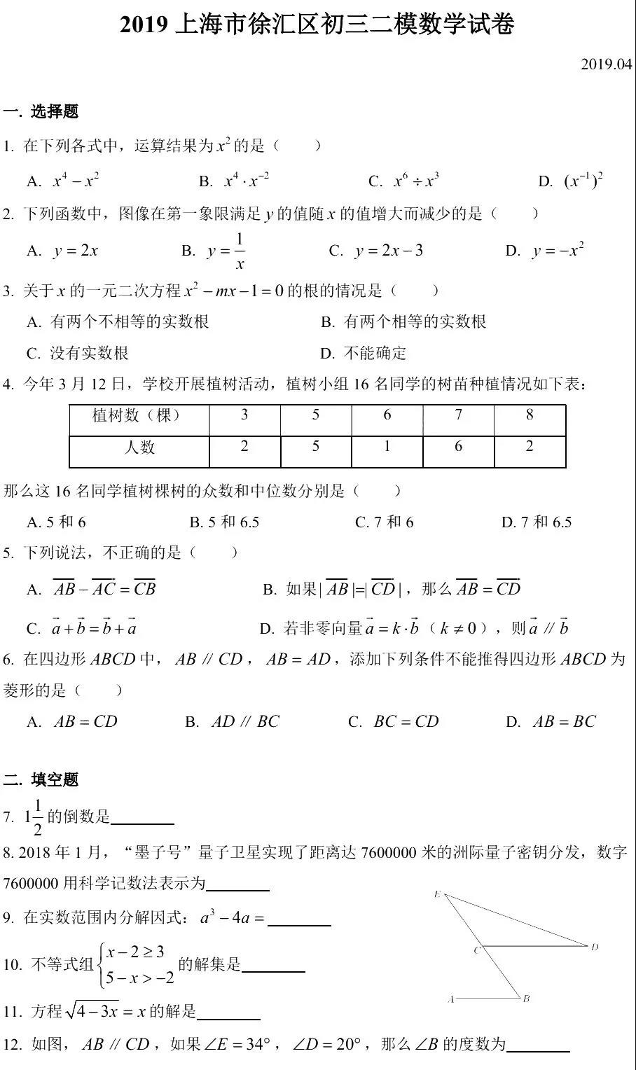 2019上海徐汇中考二模数学试题及