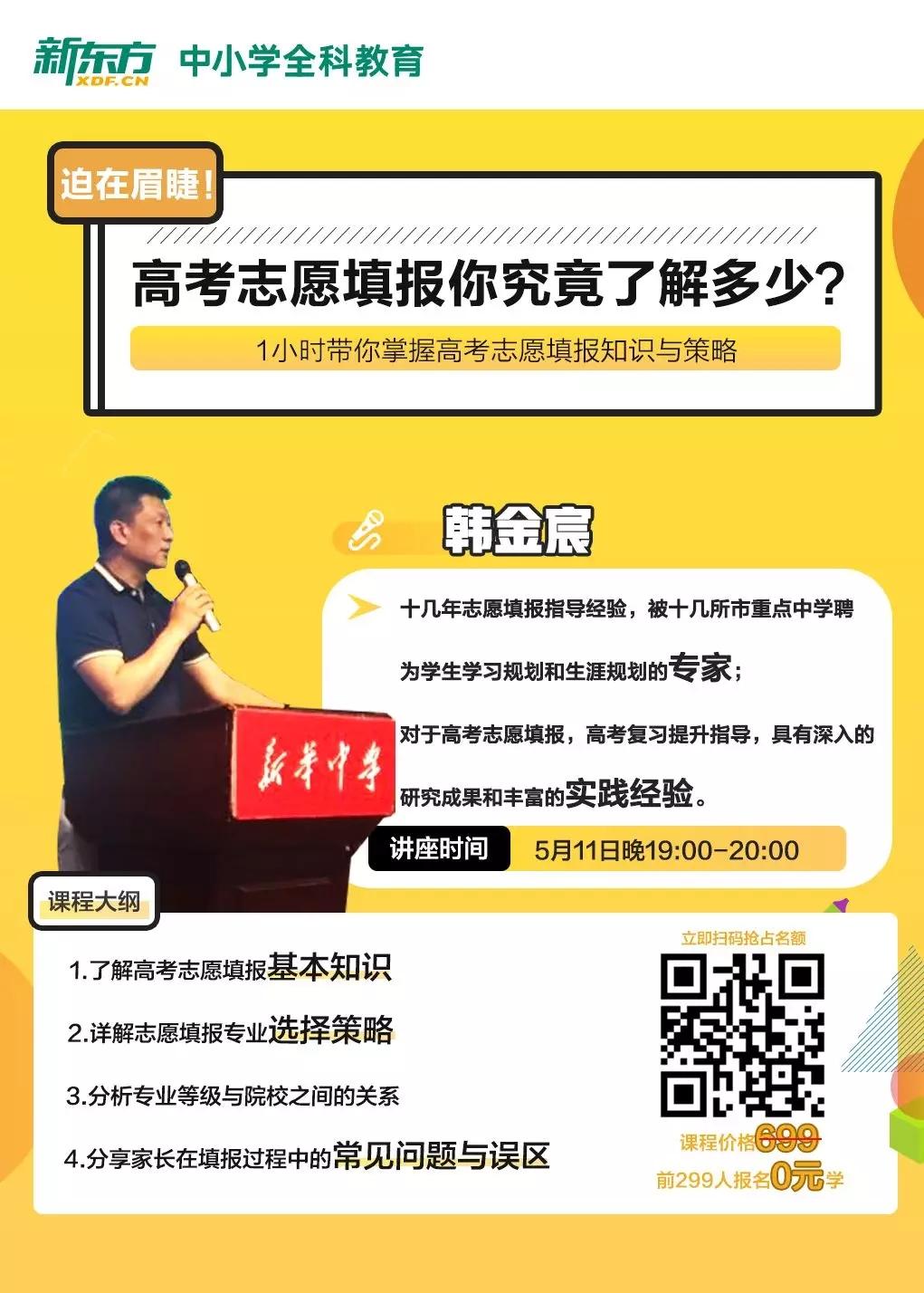 天津高考志愿填报讲座