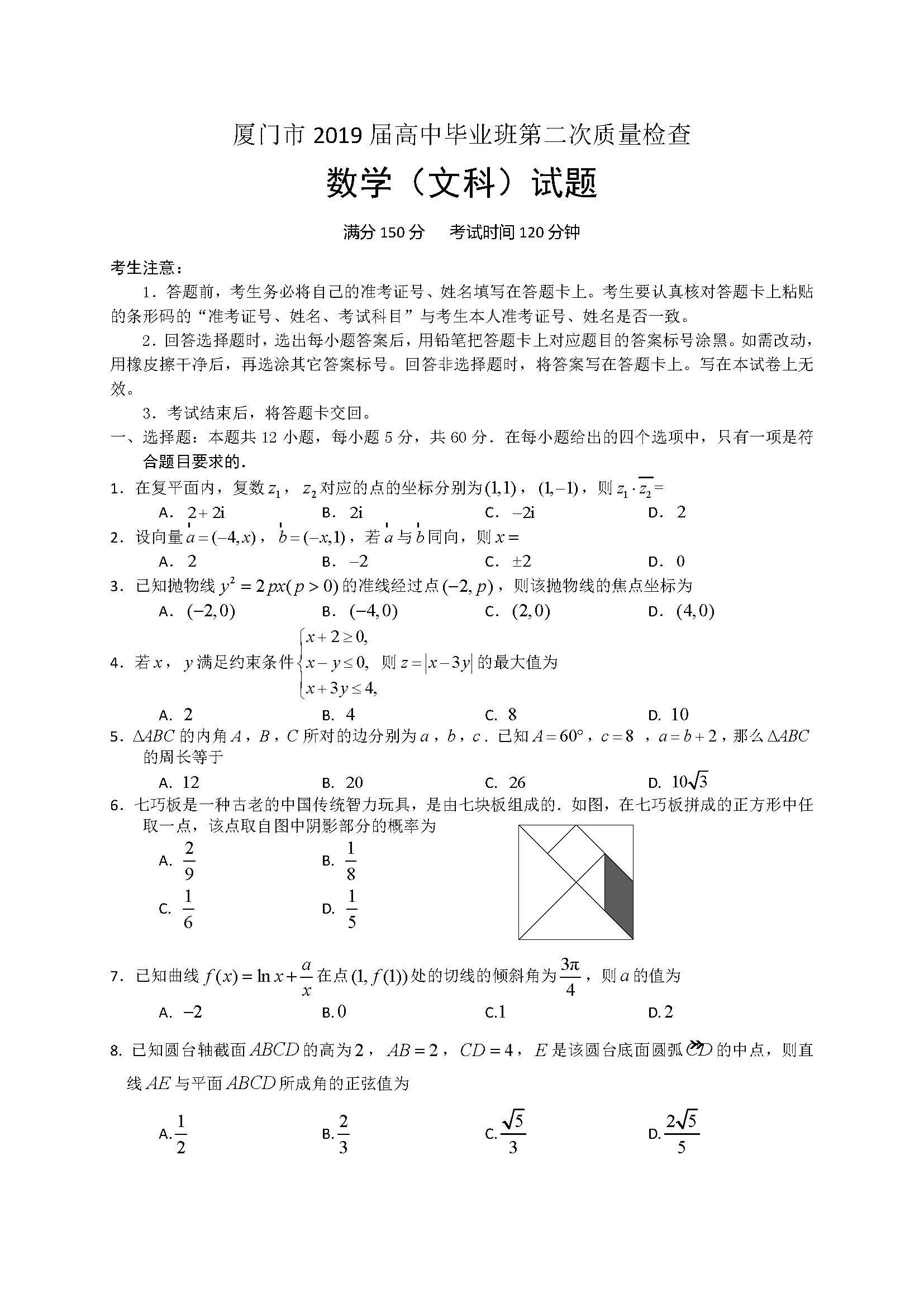 2019厦门高三第二次质量检测试题(文科数学)