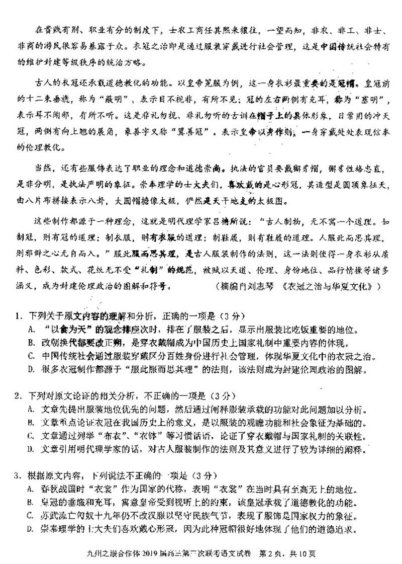 2019哈三中三模高三语文试题答案解析