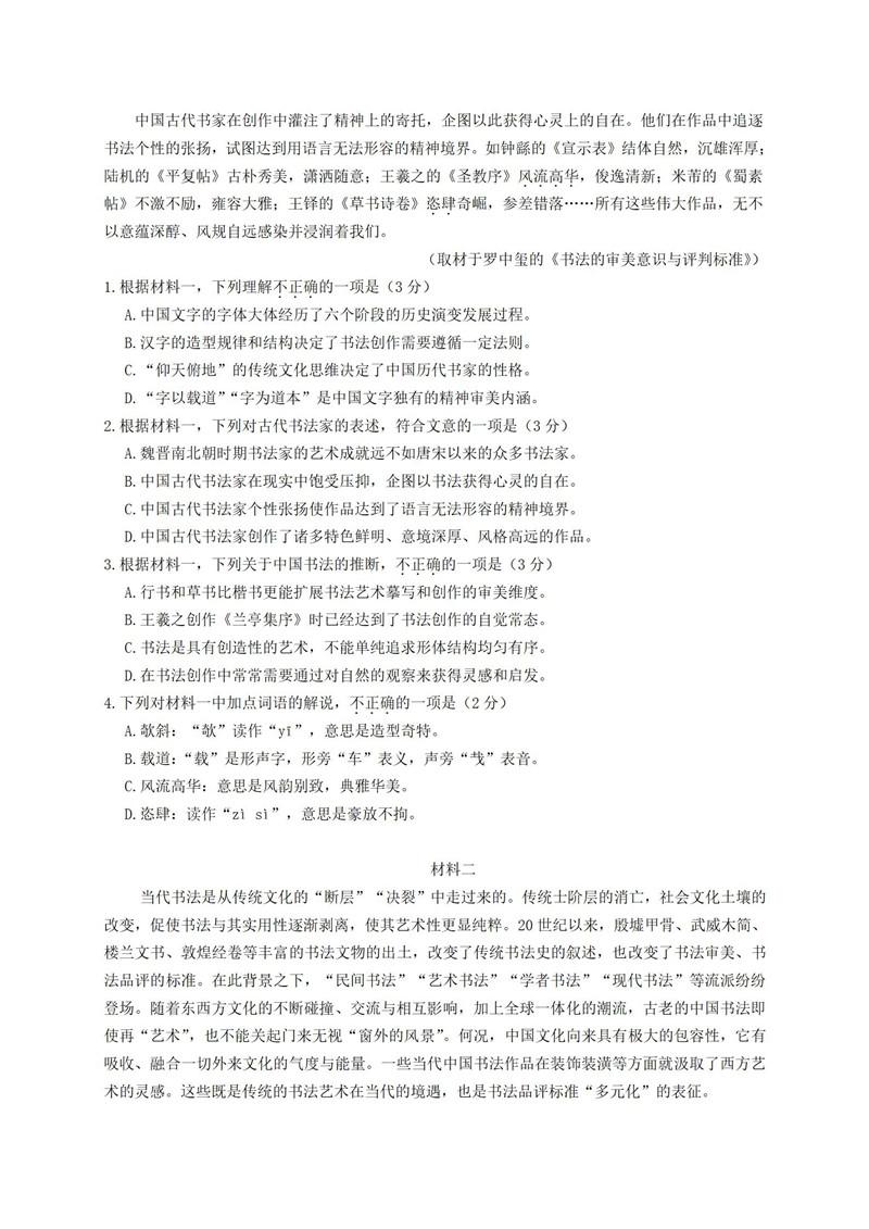 2019北京朝阳高三二模语文试题答案解析