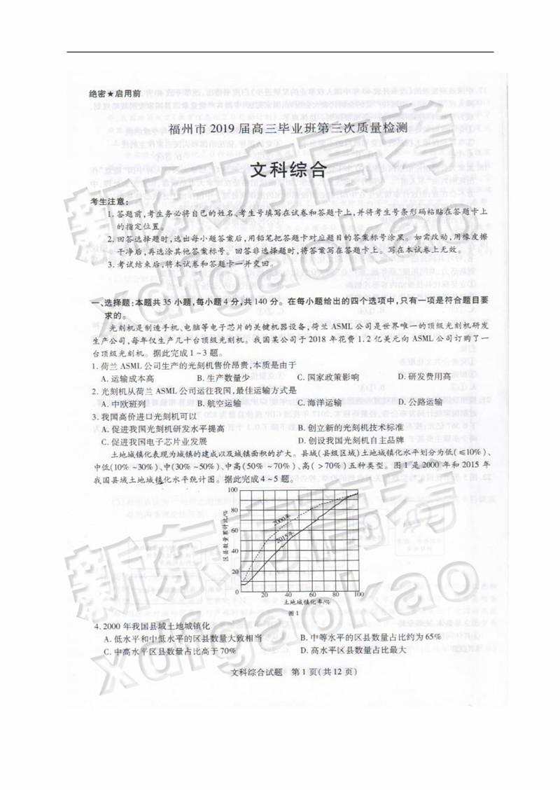 2019福州三检高三文理综合试题答案解析