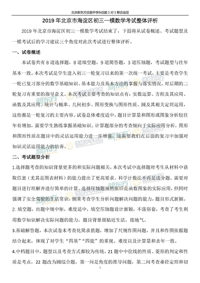 2019海淀中考一模数学试题整体评析(北京新东方)