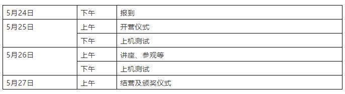 北京大学2019年信息学体验营开始报名