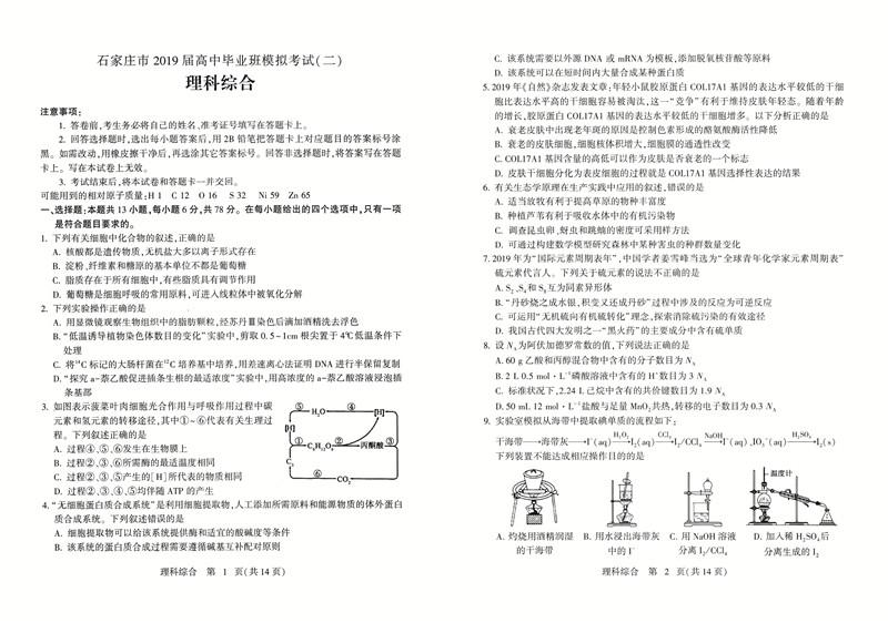 2019河北石家庄高三二模试题及答案(理科综合)