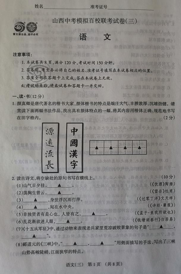 2019山西中考模拟百校联考三语文试题及答案解析