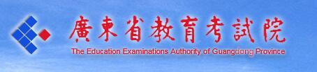广东省教育考试院