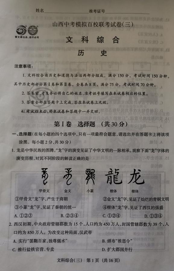 2019山西中考模拟百校联考三文综试题及答案解析