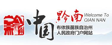 黔南中考成绩查询网址入口(黔南教育局)