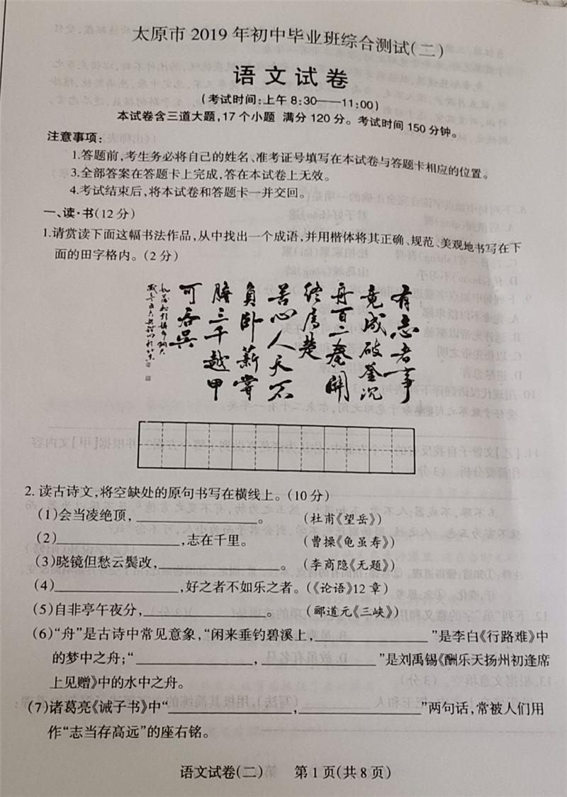 2019太原中考二模语文试题及答案