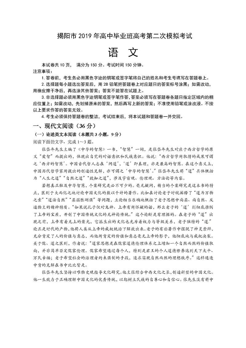 2019揭阳二模高三语文试题答案解析